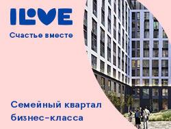 Жилой комплекс ILOVE. Метро Алексеевская Квартиры с шикарным видом от 8,8 млн